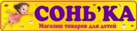 Сонька, Интернет магазин детских товаров