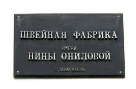 Севастопольская швейная фабрика им. Нины Ониловой может получить заказ на военную форму