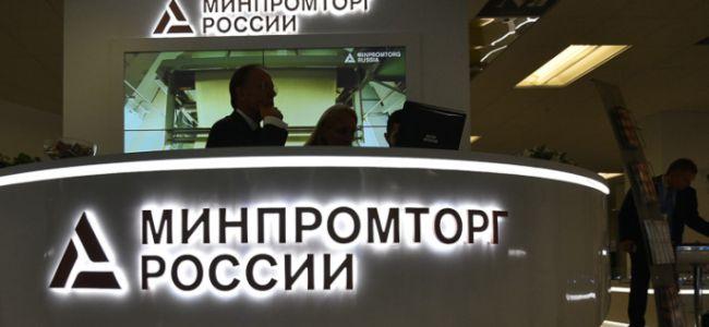 Минпромторг вошел в число ведомств, ответственных за введение обязательной маркировки товаров в России