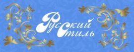 Специальное предложение на практичный и модный рассказовский трикотаж от компании «Русский стиль»