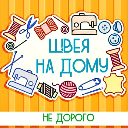 Швея на дому, швея надомница, Москва.
