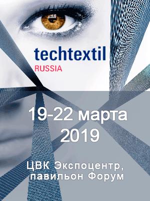 Международная выставка технического текстиля и нетканых материалов. Сырье, оборудование, продукция.