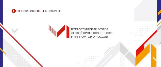Успехи лёгкой промышленности обсудили на форуме в Иваново