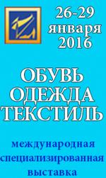 22-я международная специализированная выставка «БЕЛЛЕГМАШ – 2016»