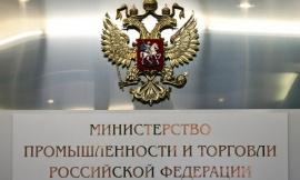 В Ростове-на-Дону обсудили перспективы импортозамещения в легкой промышленности