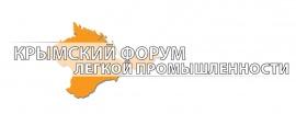 Крымский Форум Легкой Промышленности
