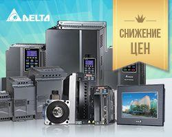 Акция. Снижение цен на продукцию Delta Electronics.