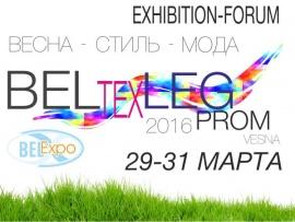 Новые реальности рынка на  выставке  «Белтекслегпром-2016»  в НВЦ  Белэкспо