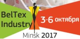 41-я международная выставка-ярмарка по оптовой продаже товаров легкой и текстильной промышленности «BelTexIndustry-2017»