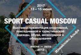 Летняя сессия выставки Sport Casual Moscow пройдет в Москве 13-15 июня 2017г.