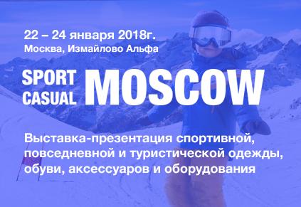 В Москве пройдет выставка-презентация SPORT CASUAL MOSCOW Осень-Зима 2018/19