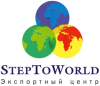 StepToWorld, ООО, Экспортный центр