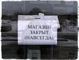 Надо сказать общее НЕТ торговому сбору с Москве
