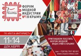 """Выставка легкой промышленности """"Красная нить"""""""
