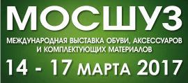 Международная  выставка обуви, аксессуаров и комплектующих материалов МОСШУЗ