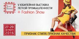 Выставка легкой промышленности  «Красная нить. Fashion Show»