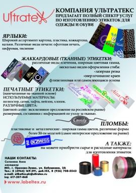 Производство этикеток для одежды, обуви и галантереи