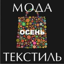 В Новосибирске состоится выставка «Текстиль и мода. Осень»