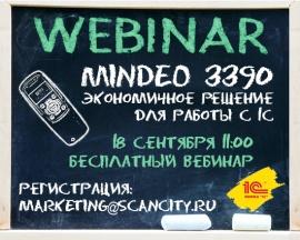 Бесплатный вебинар: Mindeo 3390. Экономичное решение для торговли
