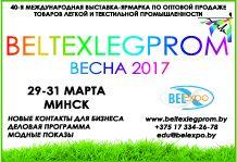 Выставка «БелТЕКСлегпром. Весна 2017»