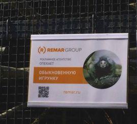 REMAR Group вновь стала попечителем Ленинградского зоопарка